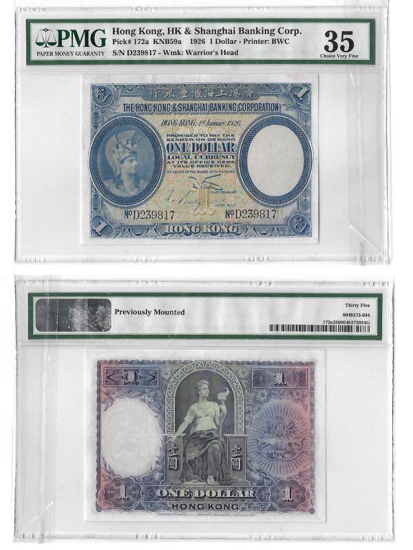 市場極罕1926膽年兵頭壹圓