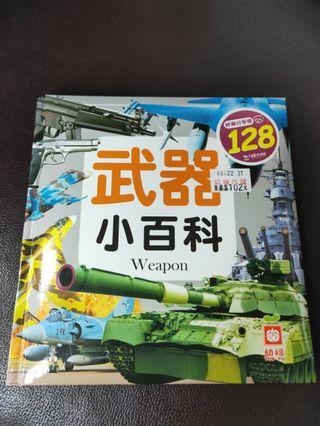 🚚 武器小百科書