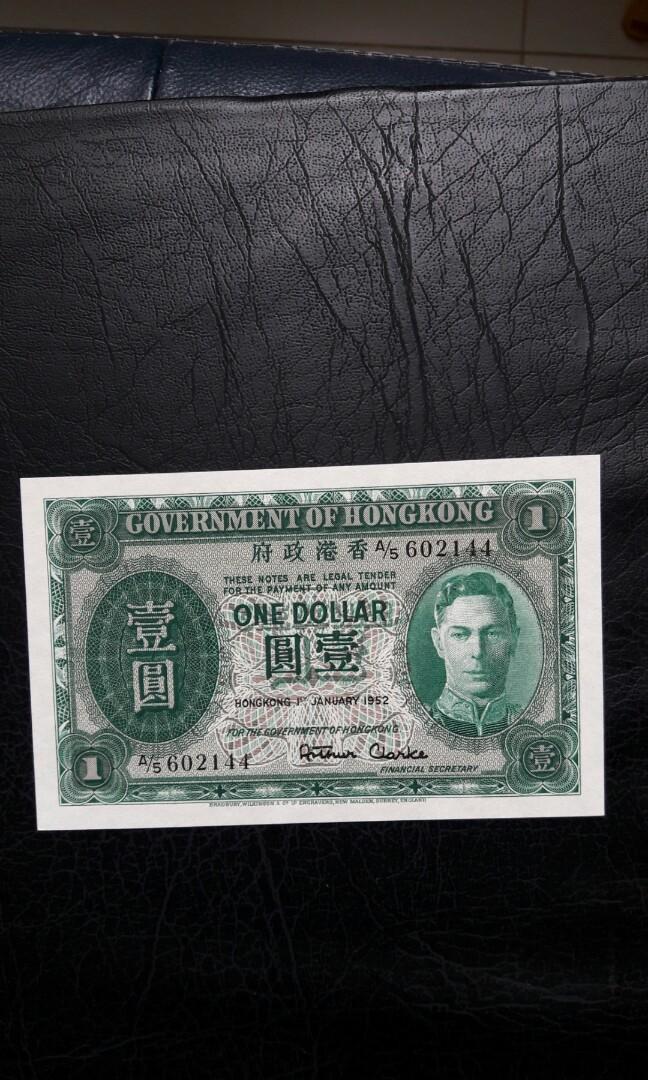 香港政府男皇1952年壹圓紙幣AU
