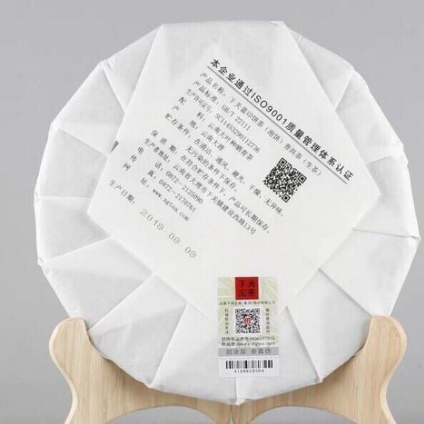 普洱茶餅2018下关珍藏蓝印
