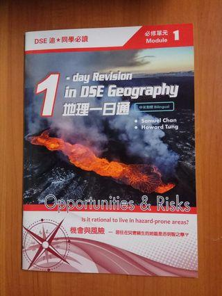 1 day revision in DSE Geography地理一日通 Opportunities & Risks機會與風險
