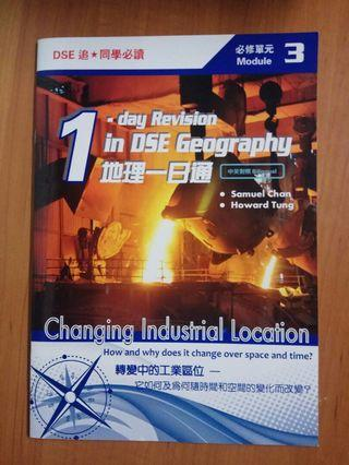 1 day Revision in DSE Geography地理一日通 Changing Industrial Location轉變中的工業區位