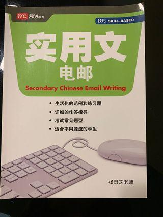 🚚 Secondary Chinese Email Writing