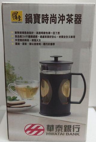 鍋寶時尚沖茶器
