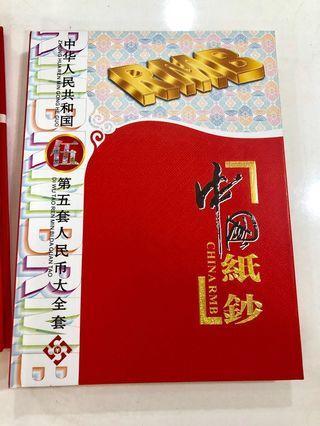 China Rmb 中国纸鈔