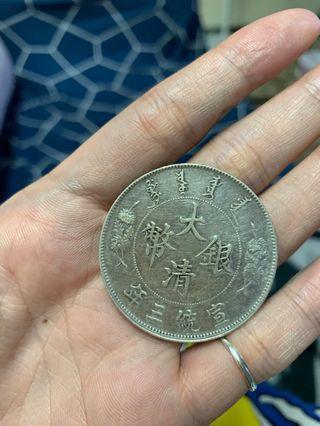 大清銅幣曲鬚龍