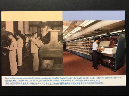 為紀念經濟司陳方安生議員太平紳士於1990年7月9日在香港郵政總局主持機械揀信系統正式啓用儀式的名信片