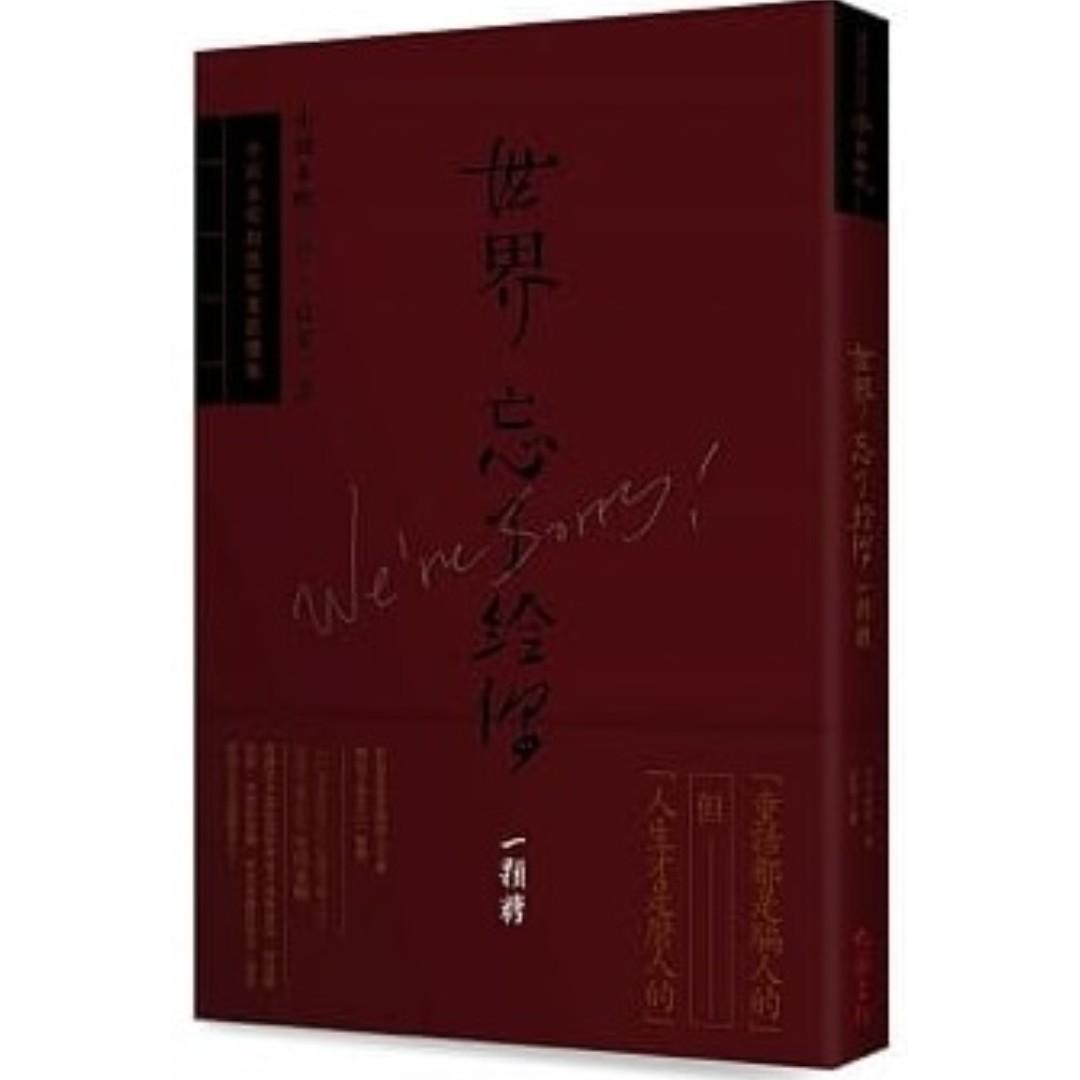 (省$28)<20190422 出版 8折訂購台版新書>世界忘了給你一顆糖:小川未明的恐怖童話選集, 原價 $140, 特價$112