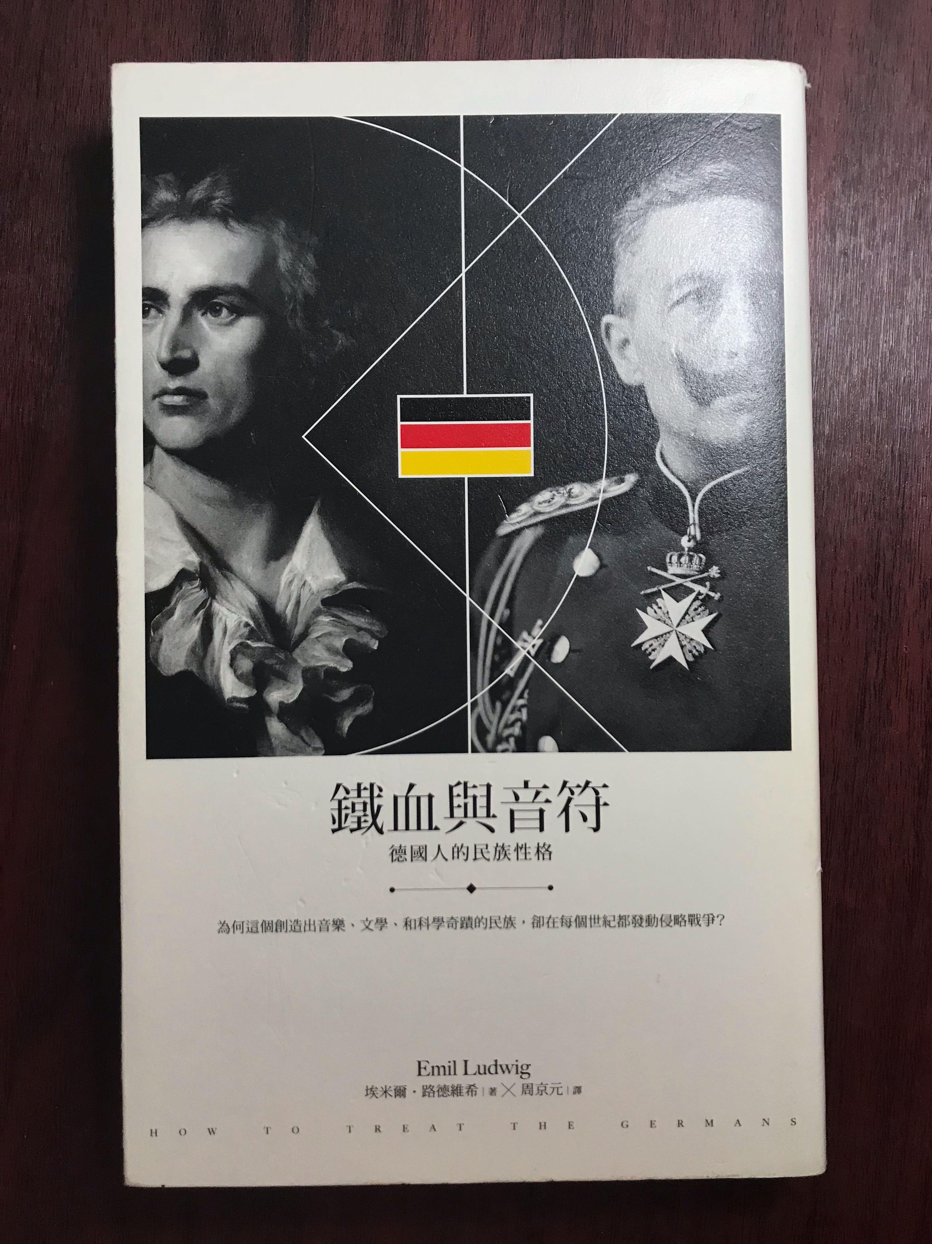 鐵血與音符 德國人的民族性格