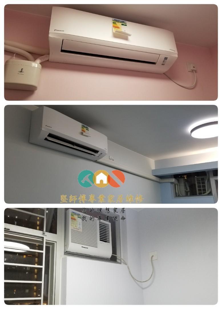 【蘇屋邨】 安裝分體及窗台式冷氣機