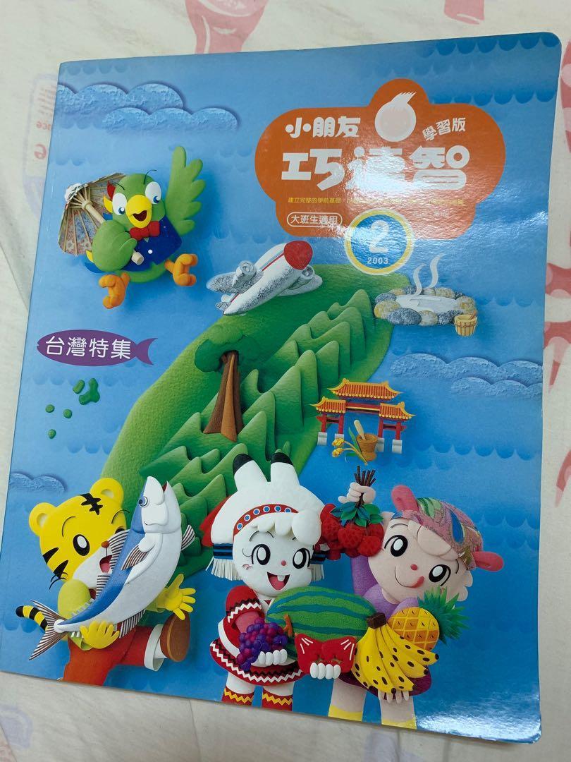 巧連智 巧虎 成長版2003年 2月號