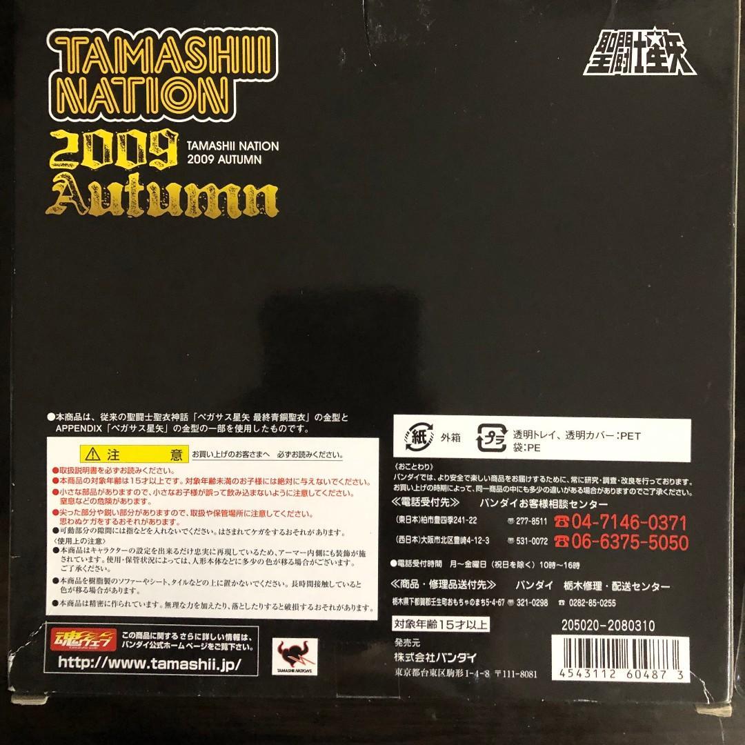 開封 (膠盒未開 內件全新) Tamashii Nation 2009 聖鬥士星矢 聖衣神話 原色最终靑銅 天馬座星矢