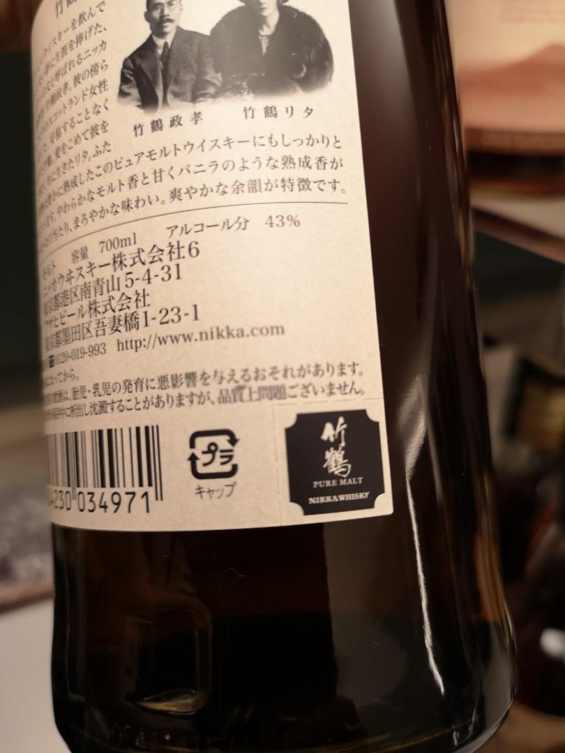 竹鶴 nas Nikka 日版