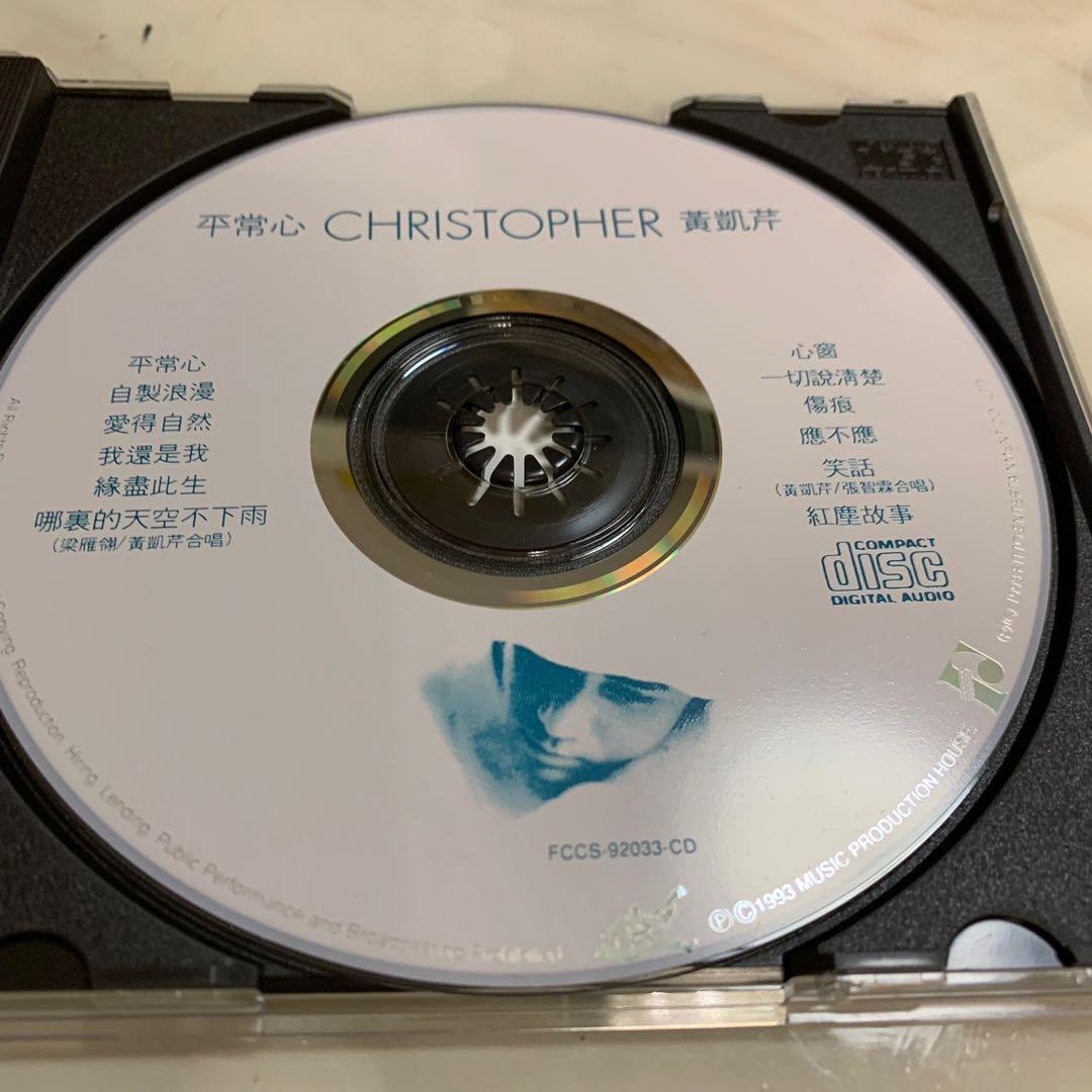 黃凱芹CD 平常心 95%新