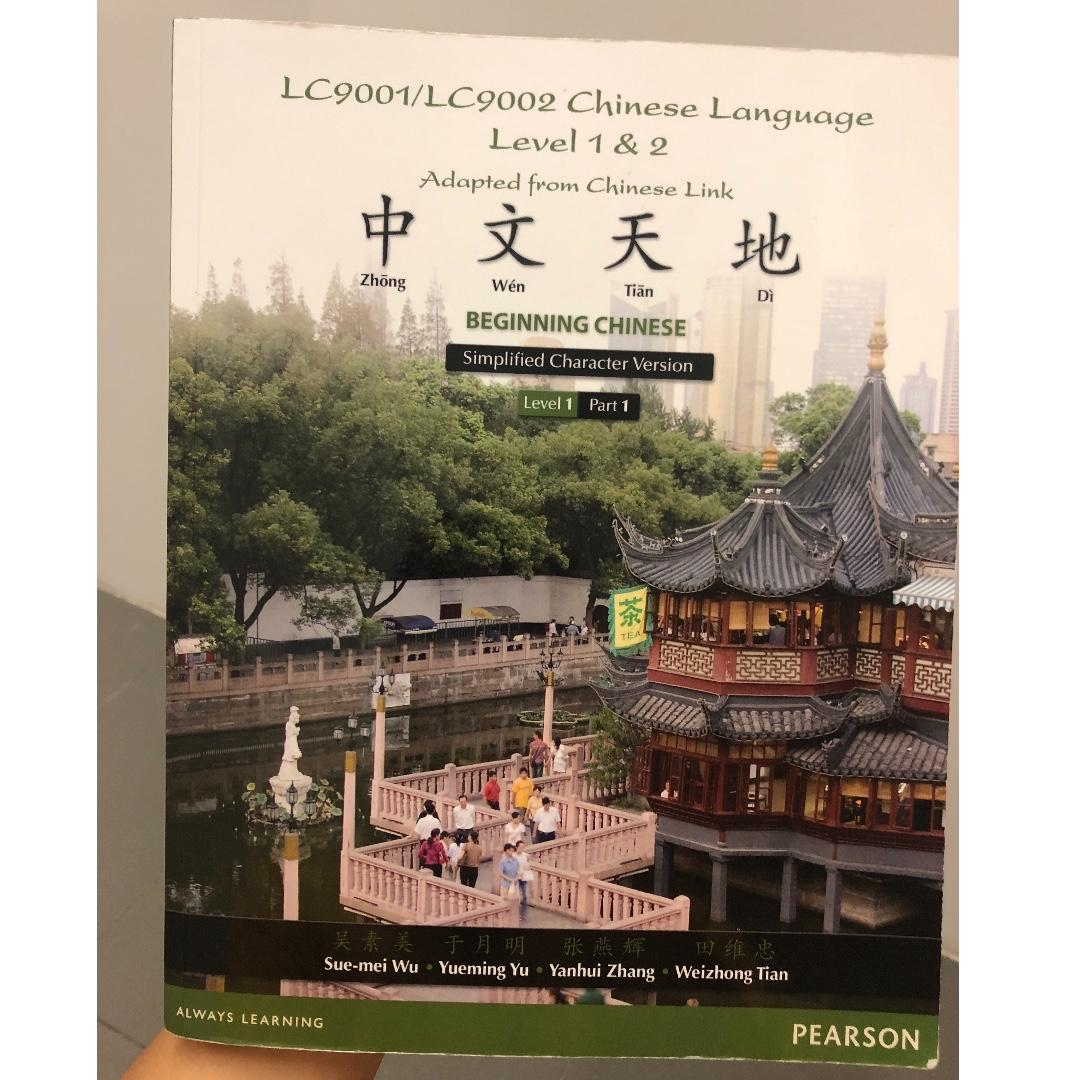 LC9001/LC9002 Chinese Language Level 1 & 2 textbook, Books