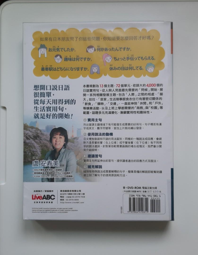 【LiveABC】每日用得上的日本語4000句