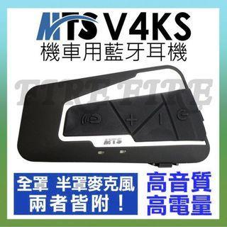 【公司貨】MTS V4KS 安全帽 藍芽耳機 邊充邊用 1200米 通訊 防水 耳麥 機車 重機