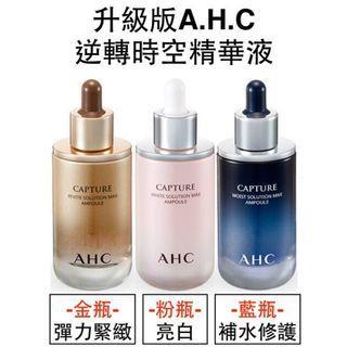 🚚 AHC 粉色美白精華