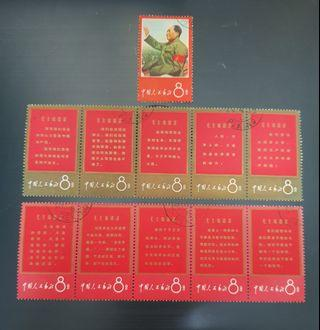 Rare W1 China Long Live the Invincible Chairman Mao's Thought