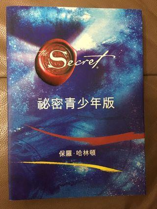 The Secret 青年版 + 原版