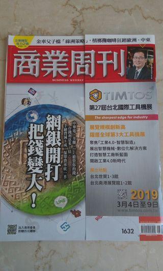 🚚 商業週刊