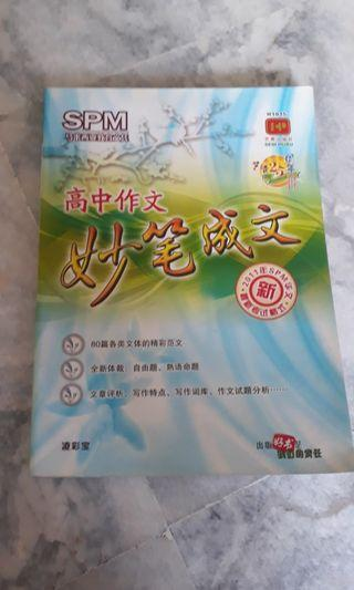 SPM Chinese reference books