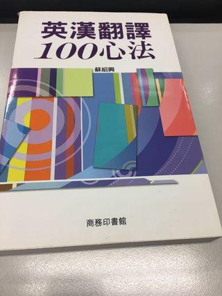 英漢翻譯100心法