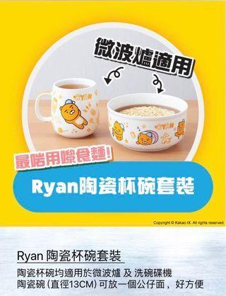 Ryan 限量杯碗套裝