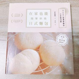 🚚 在家也能簡單烘焙日式麵包