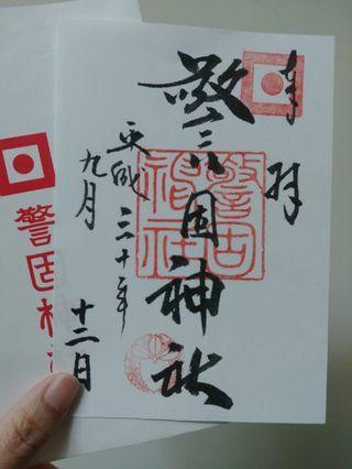 日本 警固神社 御朱印
