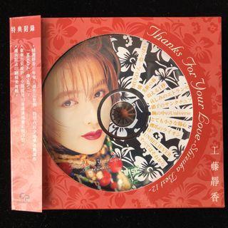 工藤靜香 Thanks For Your Love ~Shizuka Best 12~ 來港紀念圖案CD 1993年 有側紙 珍藏【不議價】