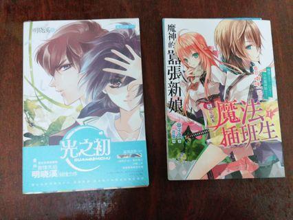 热血小说 chinese novel