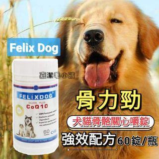 🚚 🌋Felix Dog 骨力勁 關節嚼錠  關心錠  犬貓專用 60錠/罐