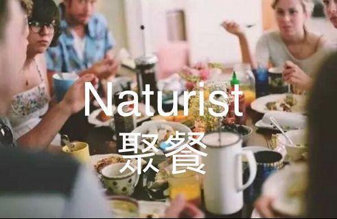 Naturist 聚餐