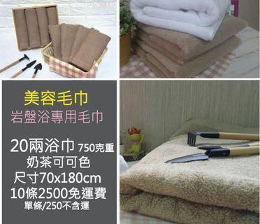🚚 美容毛巾可可色 (70X180)