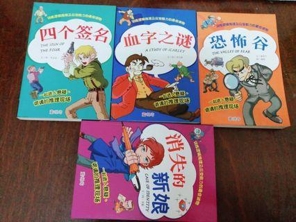 福尔摩师探案 comic Story Books