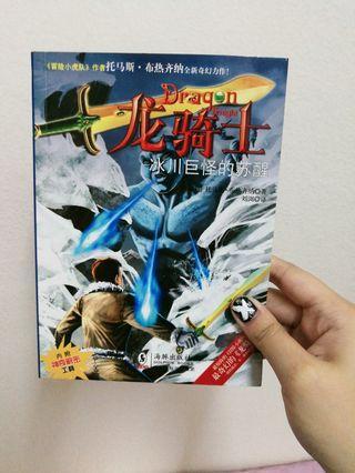 Dragon Knight 龙骑士小说