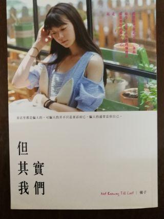 《但其实我们》橘子(love story novel)