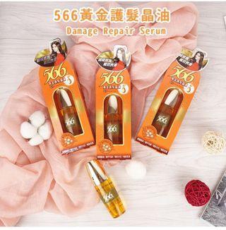 ✨ 566黃金護髮晶油✨
