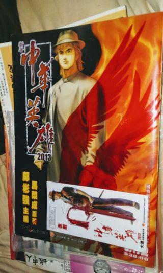 中華英雄2013創刊號