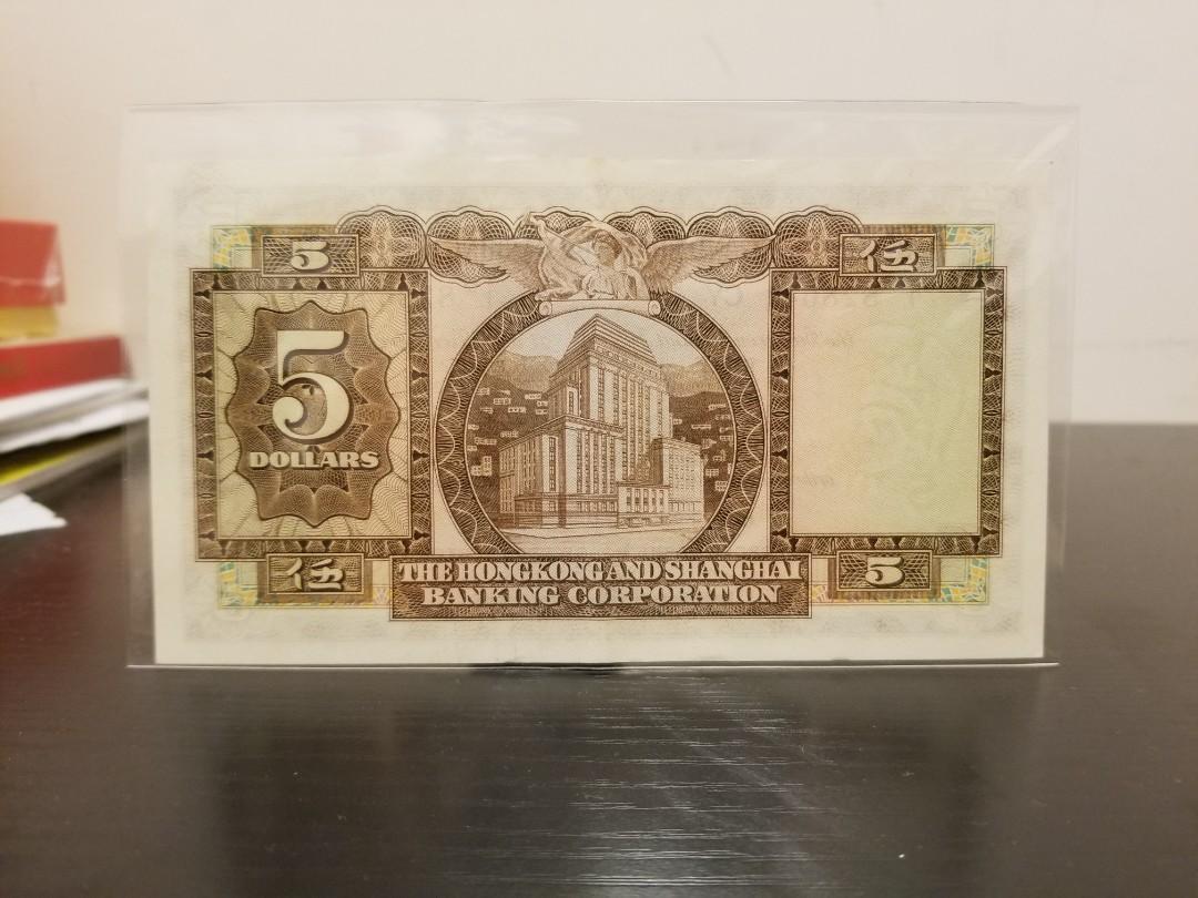 匯豐1969年伍圓紙幣