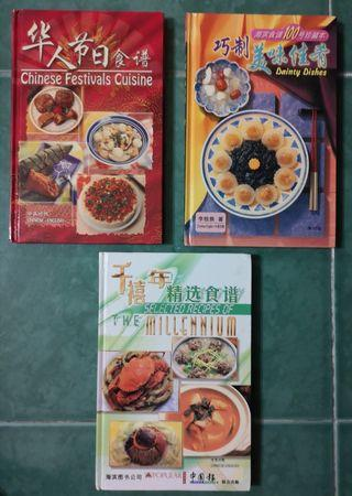 Chinese Cuisine Book Chinese-English