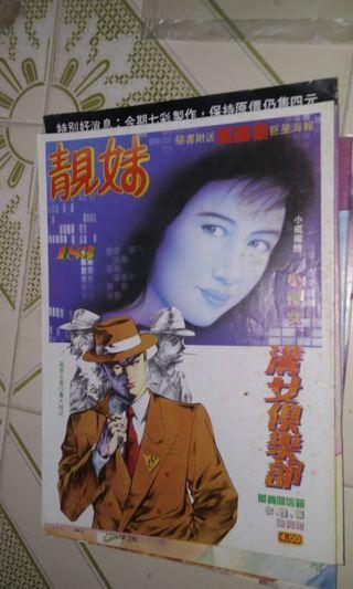 靚妹第183期內頁張國榮海報