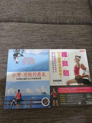 🚚 Mook ,台灣 用騎的最美;高寶書版,纖 挺 翹 10分鐘練出美體線條