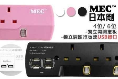 MEC (4插/6插) 4.8Max拖板