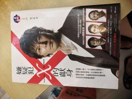 東野圭吾 嫌疑犯X的獻身