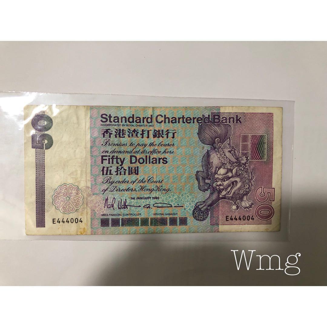 渣打50元1990版