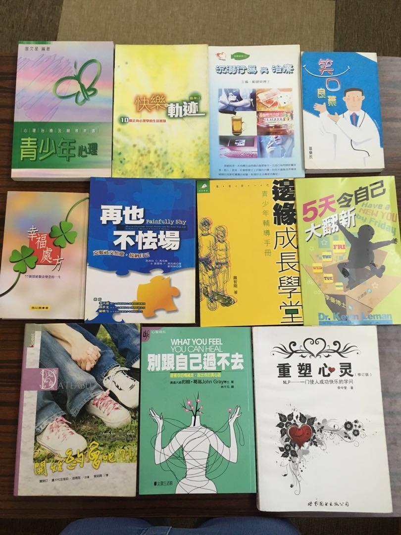 心理學休閒書籍