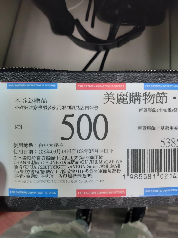 售台中大遠百禮券~ 還加贈500塊禮券一張哦
