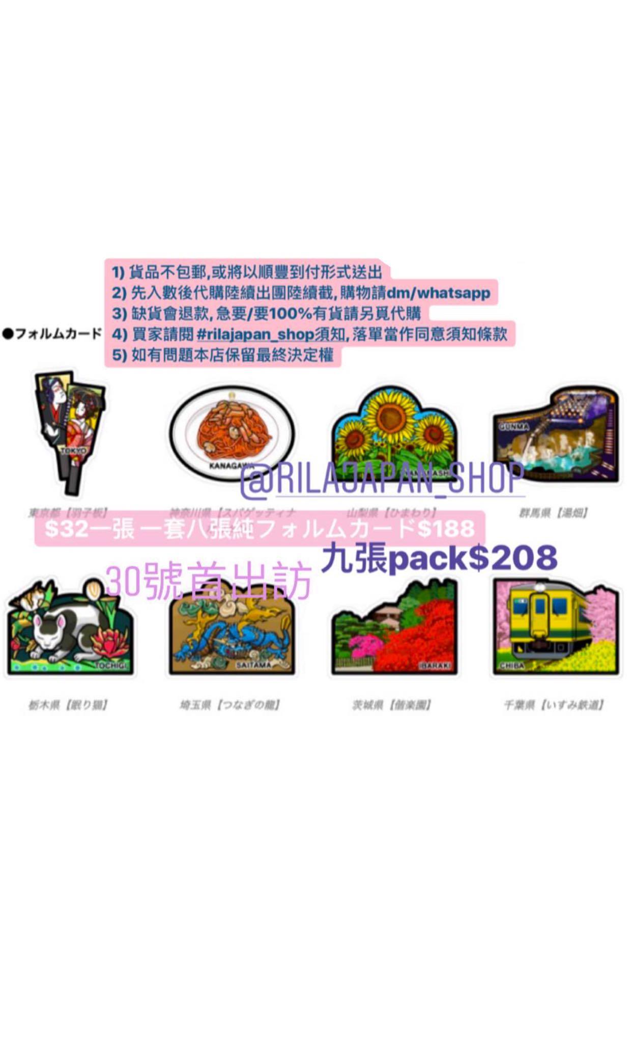 [hold] 日本郵便局新出第十彈明信片 Japanese Gotochi Formcards Version 10